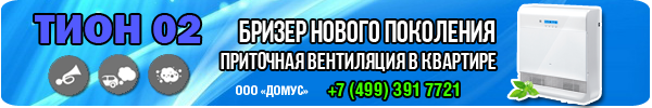 Бризер ТИОН О2